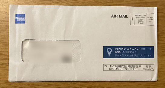アメックスカードの利用明細が入った封筒 (表面)