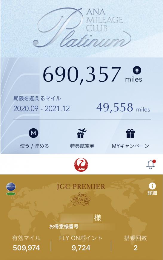 ANAマイル数とJALマイル数