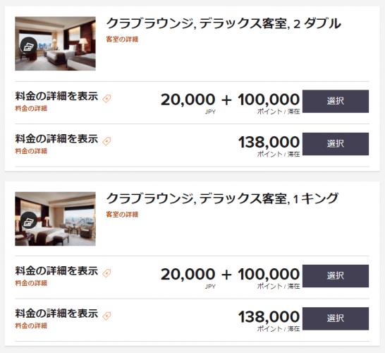 マリオットボンヴォイのポイントでのリッツカールトン東京クラブルーム宿泊