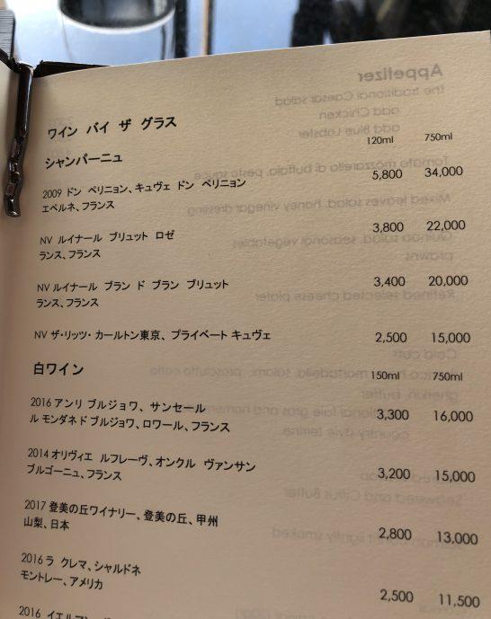 リッツカールトン東京のザ・ロビーラウンジのワインメニュー