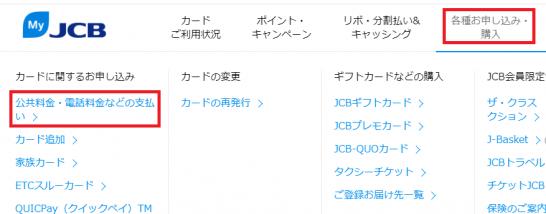 MyJCBの公共料金の申込画面
