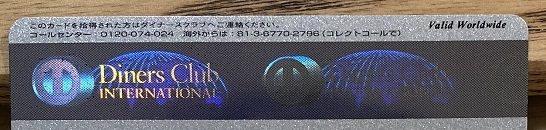 ダイナースクラブカードの磁気ストライプ