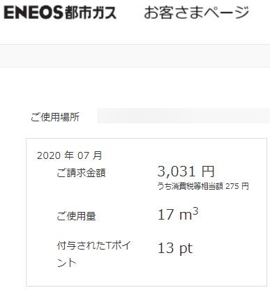 ENEOS都市ガスの請求額