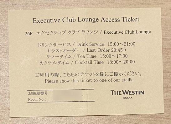 ウェスティンホテル大阪のエグゼクティブクラブラウンジのアクセスチケット