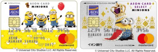 ミニオンズのクレジットカード
