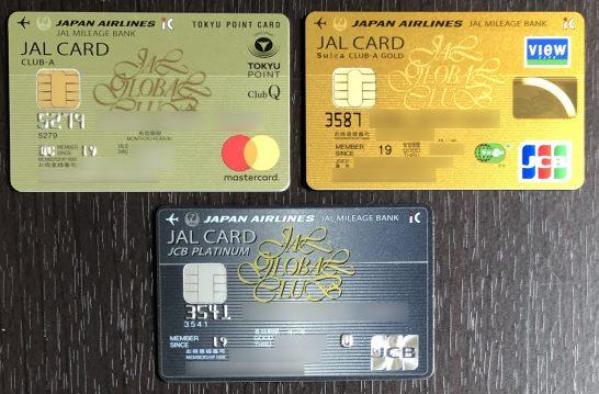 3枚のJGCカード