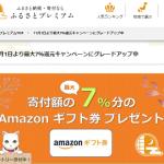 ふるさとプレミアムのAmazonギフト券7%キャンペーン