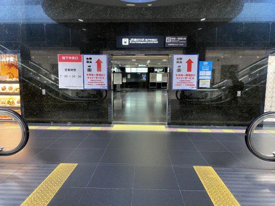 京都駅のJR線のりば(地下中央口)