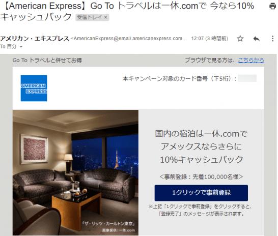 アメックスの一休.com 10%キャッシュバックキャンペーン