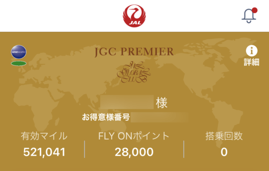 JALマイル・FLY ONポイント