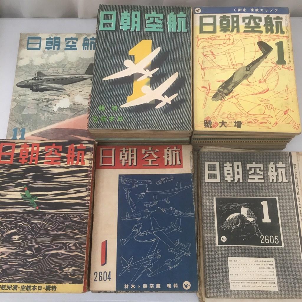 埼玉県川越市で古書買取り 航空朝日