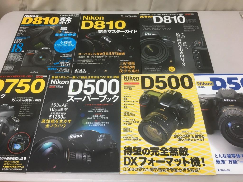 埼玉県朝霞市での古本買取 D500などデジカメの本