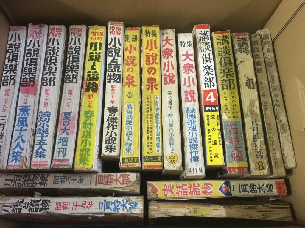 埼玉県東松山市で出張買取した古い雑誌