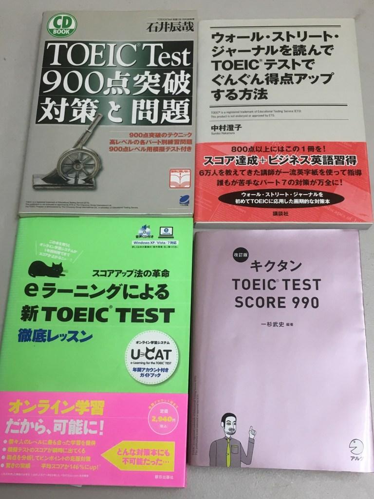 TOEIC学習本を出張買取埼玉県所沢市