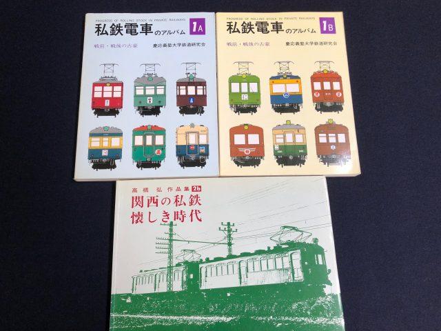 鉄道関連本買取01