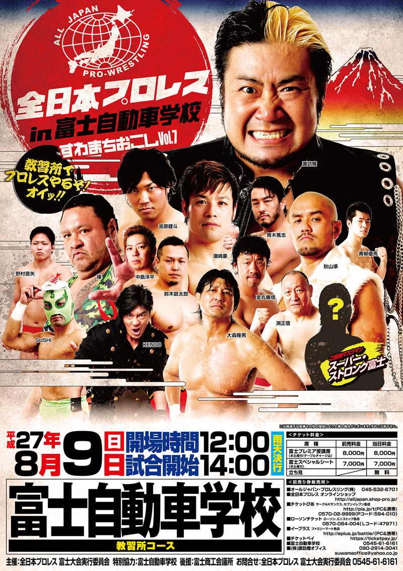 全日本プロレス 富士大会