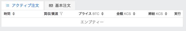 0 00009813 KCS BTC Kucoin Bitcoin 両替 Bitcoin Ethereum Litecoin KCS