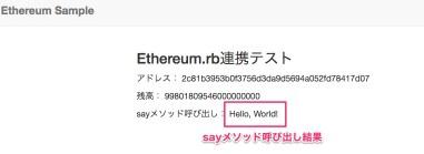 EthereumSample 🔊