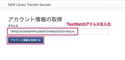 NEM Library Transfer Sample 🔊