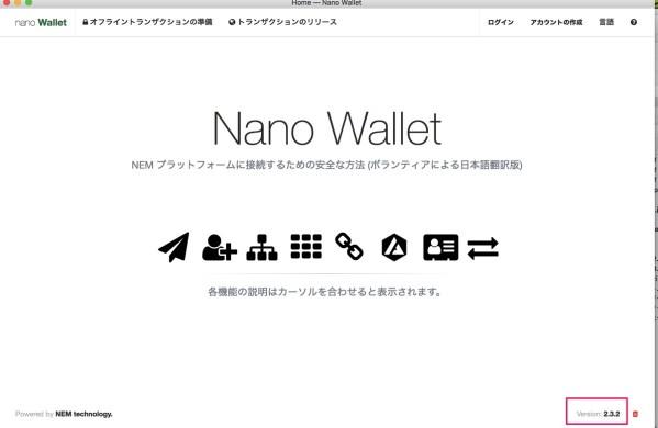Home Nano Wallet と ダウンロード