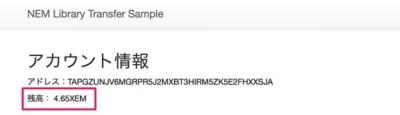 NEM Library Transfer Sample