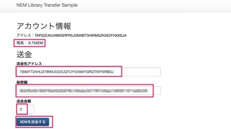 NEM Library Transfer Sample