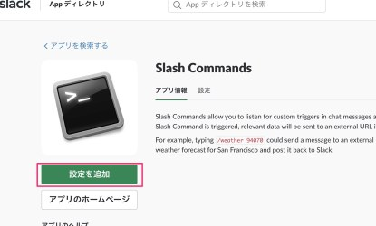 Slash Commands Slack App ディレクトリ