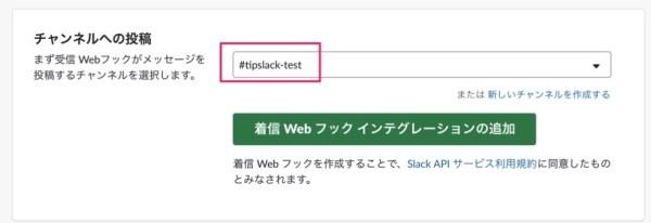 着信 Web フック まつしん Slack
