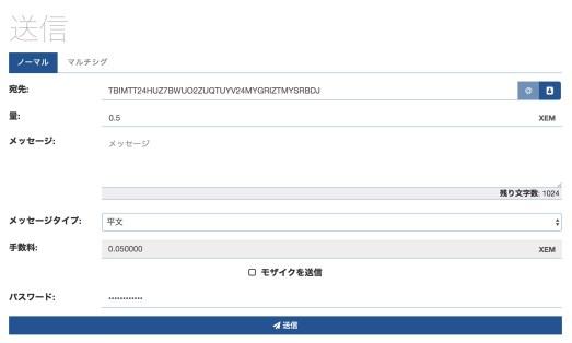 Send a transaction Nano Wallet