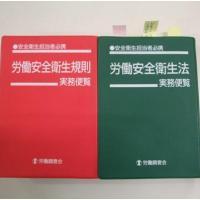 労働安全衛生法と規則