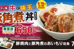 松屋「牛と味玉の豚角煮丼」「豚焼き肉と豚角煮のあいもり定食」2019年9月10日から