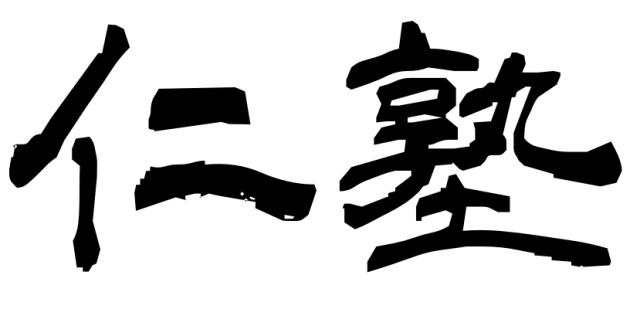 松山鍼灸院のお仕事 3