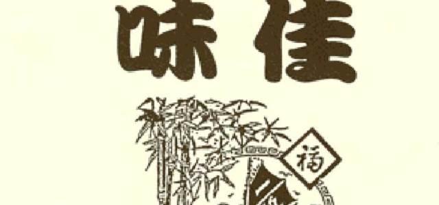 Miga Chinese Takeaway, Wootton