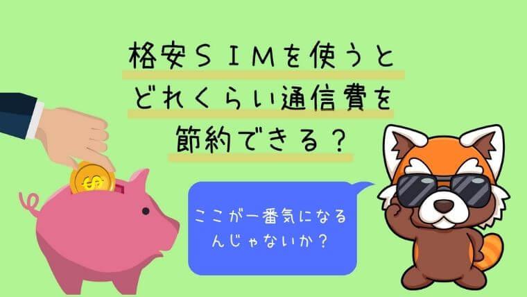 格安SIM節約事例