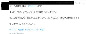 モッピー評判③
