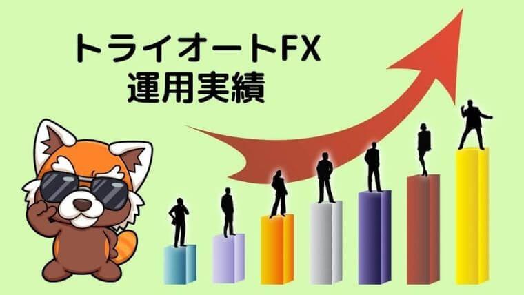 トライオートFX運用実績