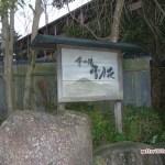 箱根強羅温泉「季の湯 雪月花」に行ってみた!場所やお風呂やサービスをレビュー