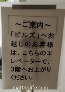エレベーター立て札