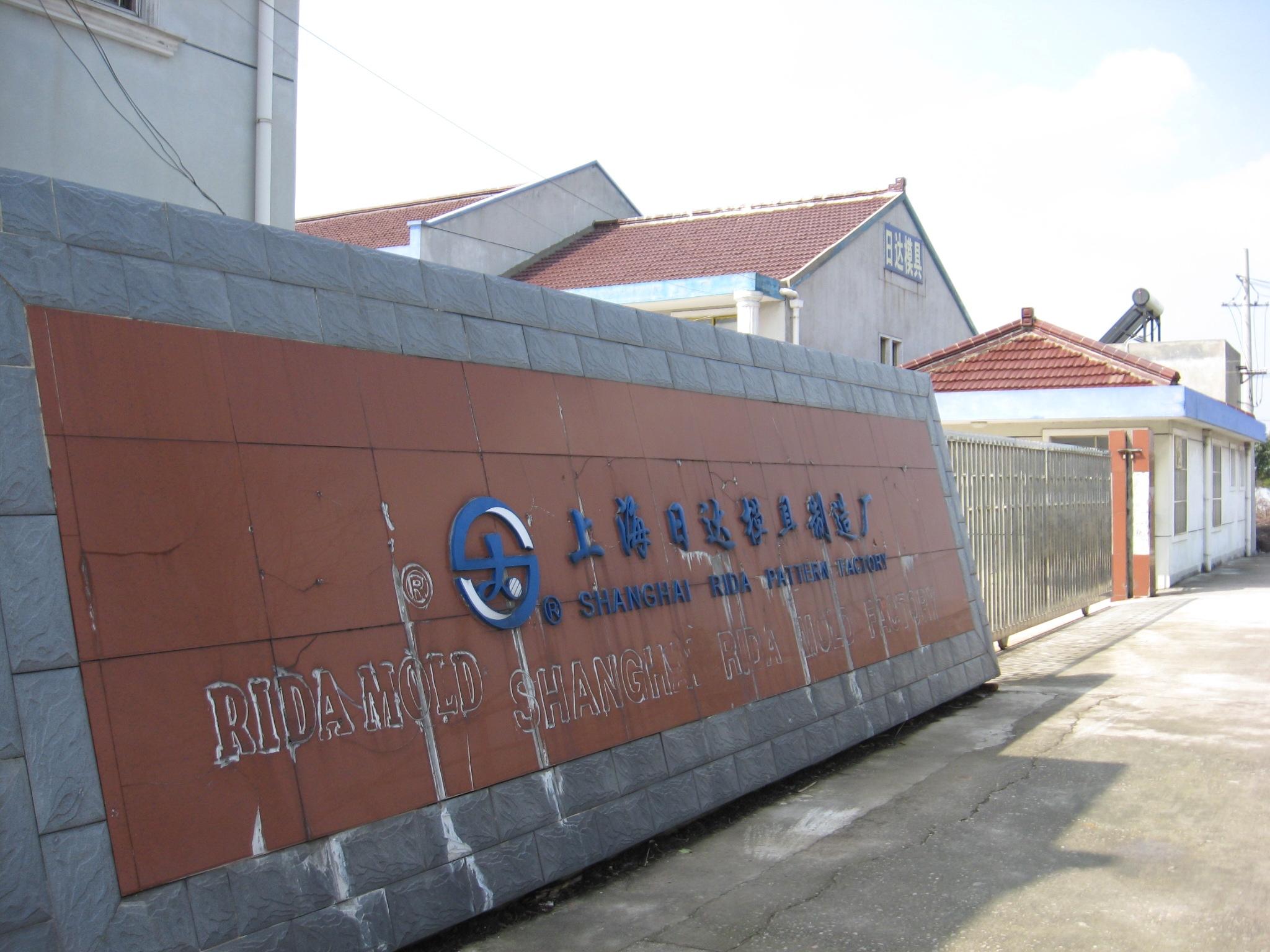 RMS Shanghai facility