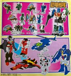 Transformers Victory Booklet (6)