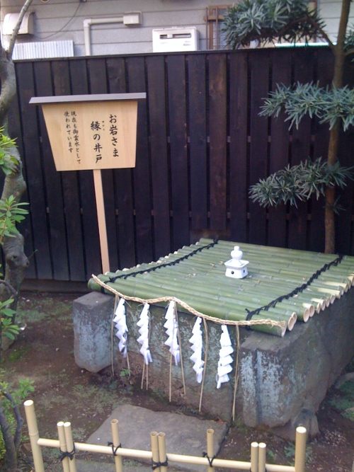 The well Oiwa used to gather water at