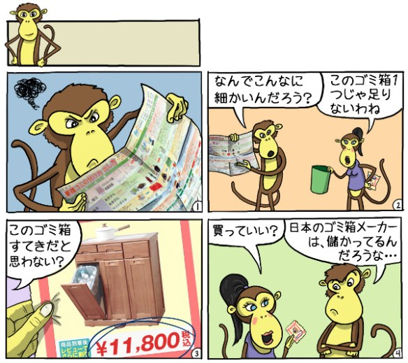 Monkey Comic #2