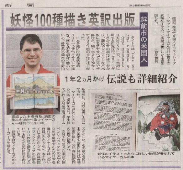 5/23 福井新聞