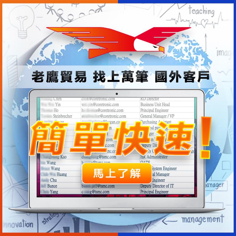 開發國外客戶