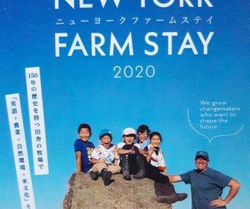 …☆募集開始・Open registration☆ …NY Farm Stay… ファームステイ2020