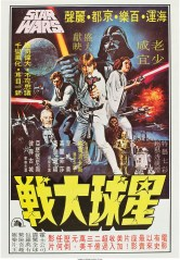 Star Wars hong kong poster by Tom Chantrell