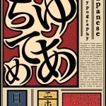 Japanese Typography Poster, Hiragana