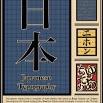 Japanese Typography Poster, Kanji