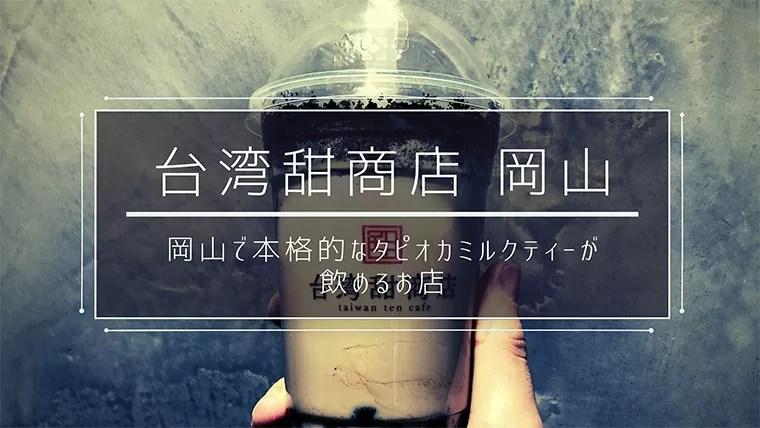 台湾甜商店タピオカミルクティーと盆栽ミルクティー