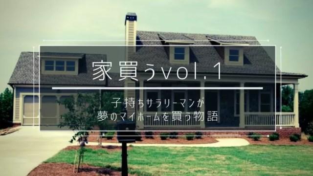 家買うvol.1